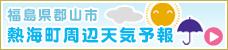 熱海町周辺の天気予報