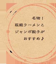 名物!萩姫ラーメンとジャンボ餃子がおすすめ♪