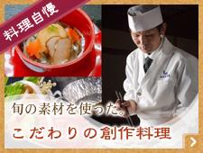 料理自慢: 旬の素材を使った、こだわりの創作料理 (お料理)