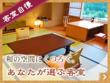 客室自慢: 和の空間にくつろぐ、あなたが選ぶ客室 (客室)