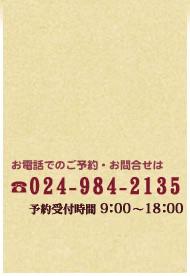 お電話でのご予約・お問い合わせは、TEL 024-984-2135 こちらのサイトでのご予約が一番お得! 5%、キャッシュバック