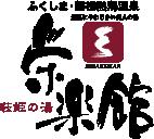 ふくしま 磐梯熱海温泉 萩姫の湯 栄楽館-公式ホームページ