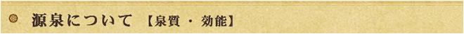 源泉について【泉質・効能】