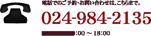 電話でのご予約・お問い合わせは、こちらまで。024-984-2135 受付時間 10:00 ~ 20:00