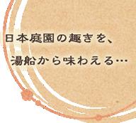 日本庭園の趣きを、湯船から味わえる...